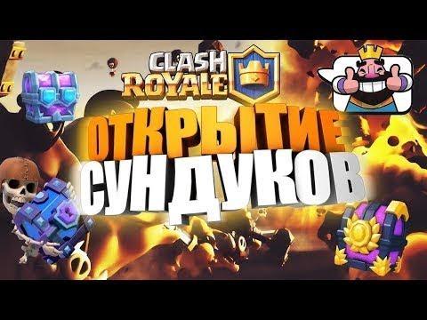 ОТКРЫТИЕ СУНДУКОВ РОЗЫГРЫШ АККАУНТОВ - Clash Royale