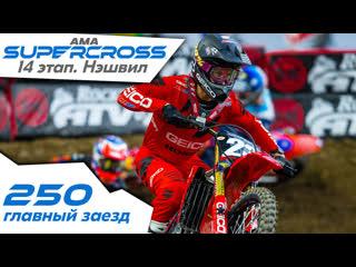 250 Главный заезд. 14 Этап. (Нэшвил). АМА Supercross 2019.
