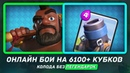 ОНЛАЙН БОИ НА 6100 КУБКОВ БЕЗ ЛЕГЕНДАРОК CLASH ROYALE