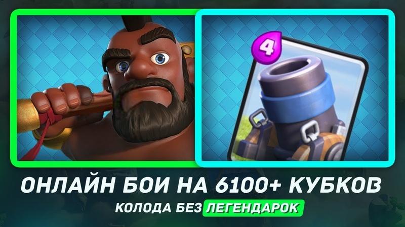ОНЛАЙН БОИ НА 6100 КУБКОВ БЕЗ ЛЕГЕНДАРОК / CLASH ROYALE