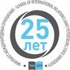 25 лет Факультету международных отношений СПбГУ