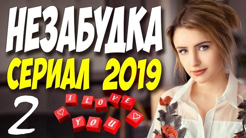 Долгожданный Свежак 2019! ** НЕЗАБУДКА 2** Русские мелодрамы 2019 новинки HD 1080P