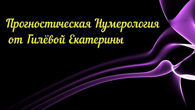 Прогностическая Нумерология - Новый курс!