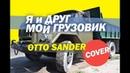 PystelnukArt - Otto Sander (Я и Друг Мой Грузовик cover)