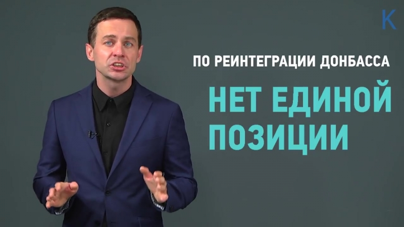 Реинтеграция Донбасса: Кто из партий за?