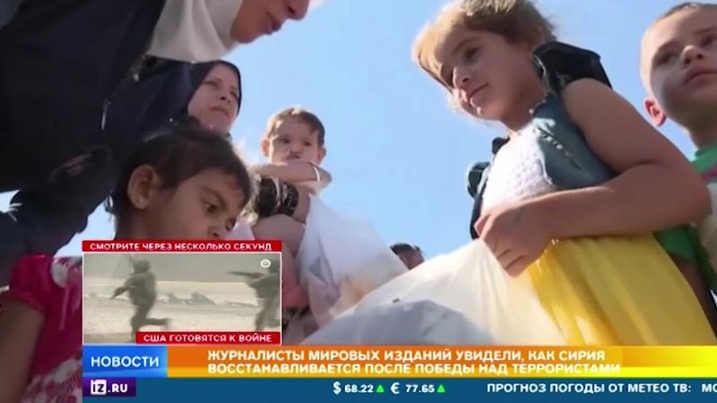 Журналисты мировых изданий увидели, как Сирия восстанавливается после победы на террористами
