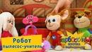Робот 🤖 пылесос-учитель 👩💼 Игротека с Барбоскиными 💥 Новая серия