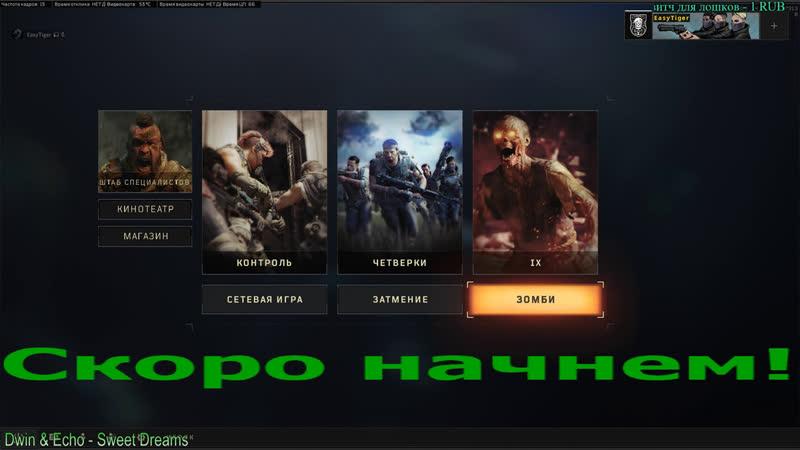 Call of Duty: Black Ops 4 [RU] [PC] АИМа нет, есть только лапки :)