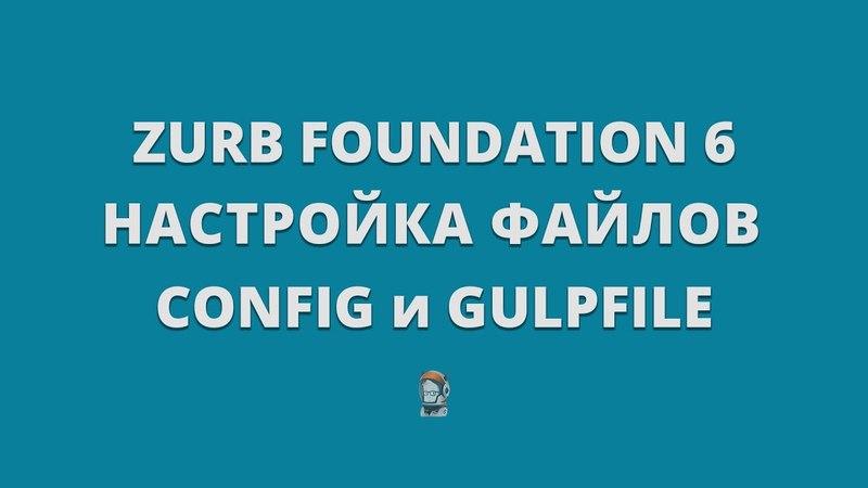 Установка foundation. Настройка файлов config и gulpfile.