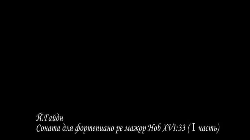 Гайдн Соната ре мажор №20