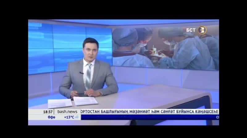 Өфөлә хирургия буйынса халыҡ-ара олимпиада башланды