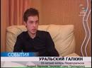 Андрей Баринов вернулся со съёмок шоу Большая разница