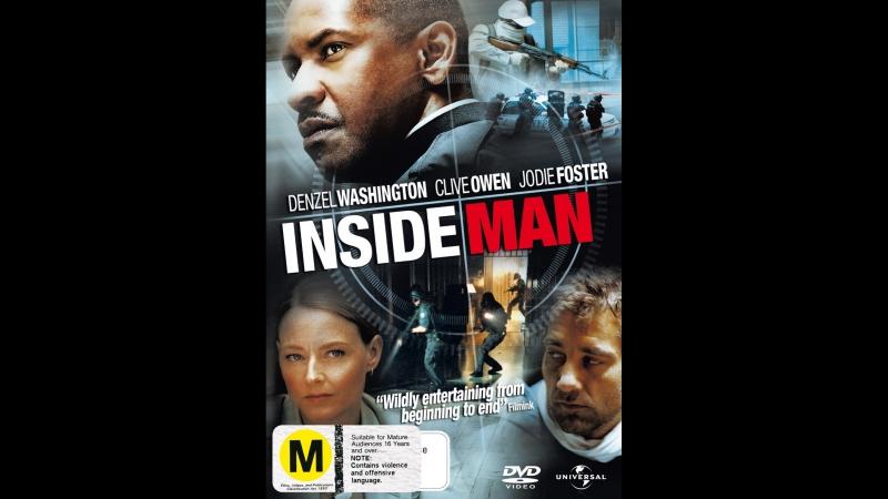 Таинственный человек(Не пойман – не вор) / Inside Man, 2006 Гаврилов
