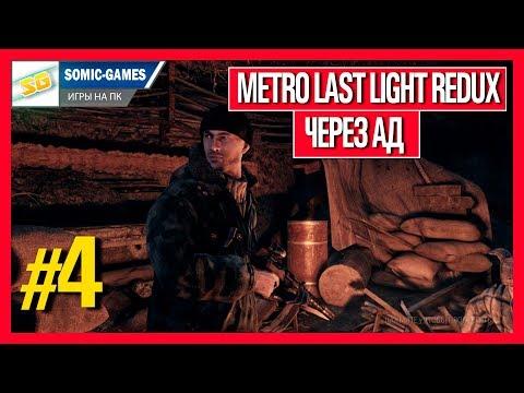Metro Last Light Redux Прохождение ▶️ Часть 4 - Через Ад