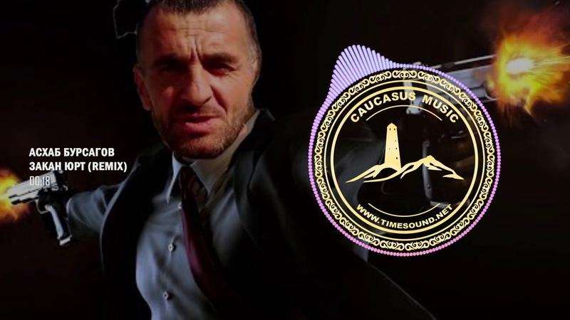 Асхаб Бурсагов - Закан юрт (Remix 2018)
