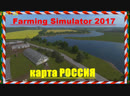 Farming Simulator 2017--стрим КАРТА РОССИЯ v 2.0.2 ( и снова с нуля) ч12