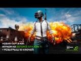 Новая карта 4X4 в PUBG - играем на GeForce GTX