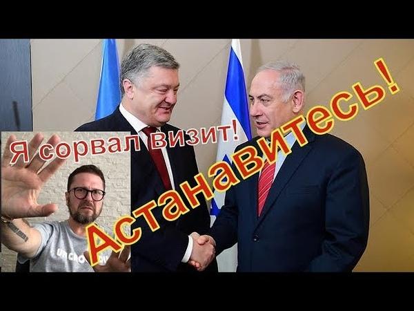 Соглашение с Израилем. Шарий против