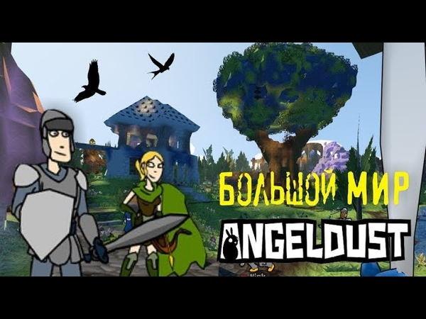 Большой Мир AngelDust. Давай Глянем. Игра на ПК.