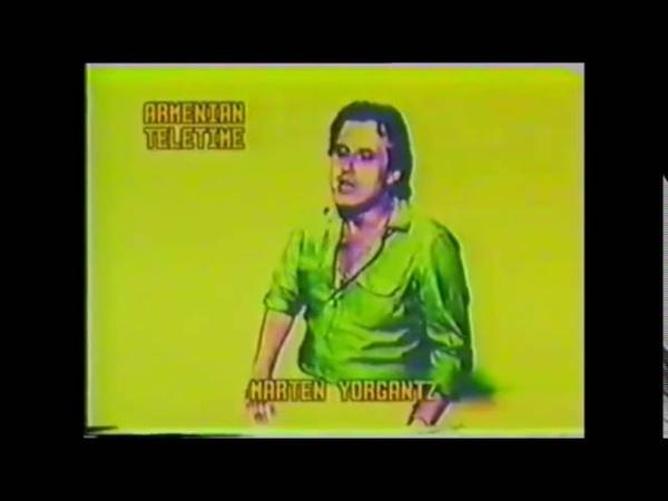 Marten Yorgantz - Siroum Em Kez [1985 Video]