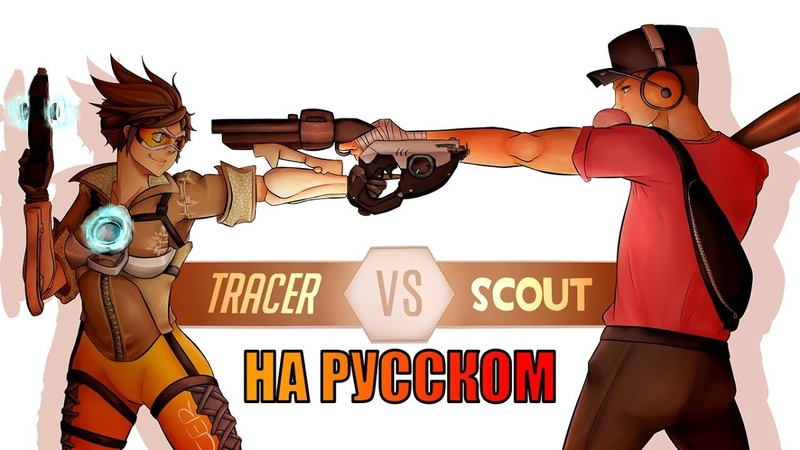 RUS \TRACER VS SCOUT \ Overwatch vs TF2 \ JT Music \ На русском