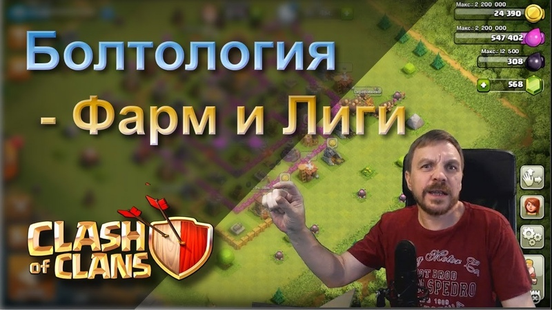 Болтология - ФАРМ И ЛИГИ Clash of Clans