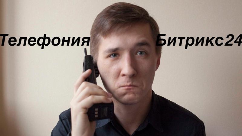 Битрикс24 телефония [bogatyrev.pro]