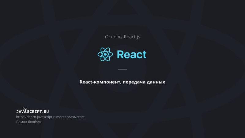 4 React компонент передача данных
