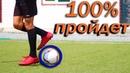 2 САМЫЕ ХИТРЫЕ ПАСЫ В ФУТБОЛЕ 2 THE MOST SHEET PASS IN FOOTBALL