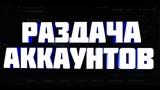 РАЗДАЧА АККАУНТОВ ТАНКИ ОНЛАЙН. ТОР ГАРАЖ + ДОНАТ