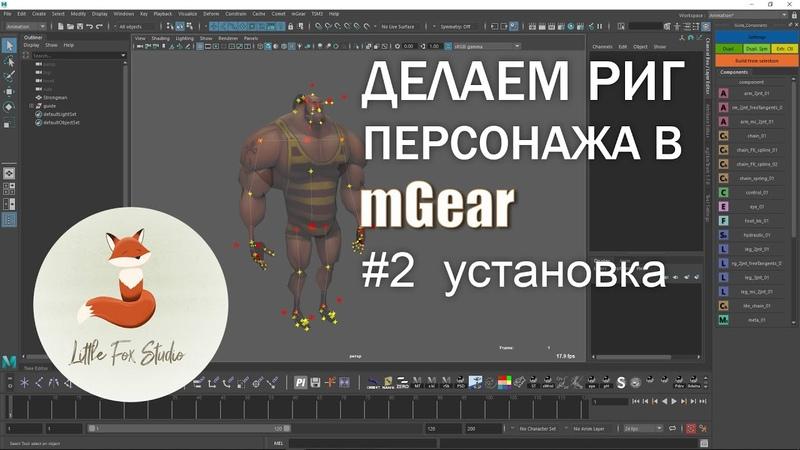 Сетап персонажа в mGear Часть 2 Установка mGear в Maya