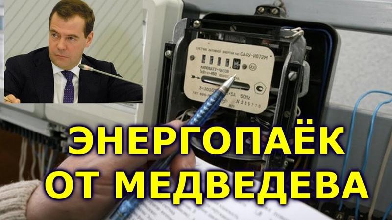 Этот день наступил! Россиян готовят к рыночным ценам за ЖКХ.