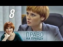 Право на правду. 8 серия (2012). Детектив, криминал @ Русские сериалы