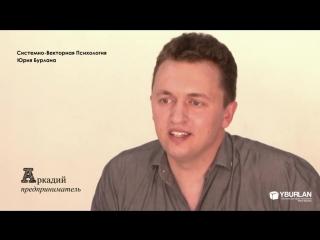 Аркадий. Системно-векторная психология. Юрий Бурлан