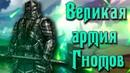 Оружие и армия гномов Величайшая армия гномов величайшая армия Средиземья