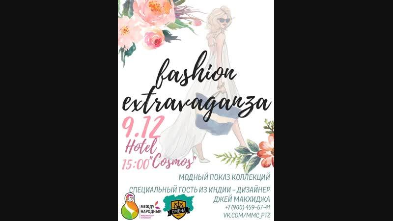 Фестиваль Fashion Extravaganza. ПТЗ. 9.12.2018г. в Космосе.(видео-ПИБ)