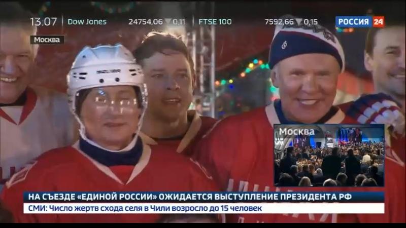 Новости на Россия 24 • Путин сыграл в хоккей на Красной площади. Самые интересные моменты