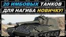 КАКИЕ ТАНКИ КАЧАТЬ НОВИЧКУ World of Tanks ЧТО КАЧАТЬ ЧТО БЫ НАГИБАТЬ НОВИЧКУ