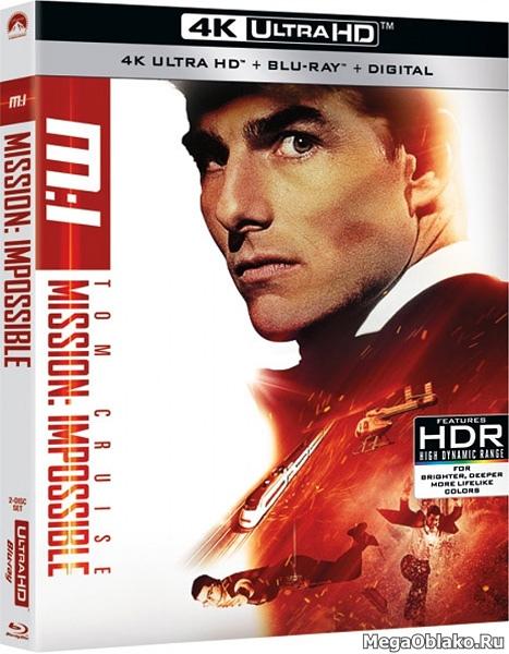Миссия: невыполнима / Mission: Impossible (1996) | UltraHD 4K 2160p