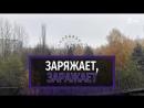 Клип в Чернобыле
