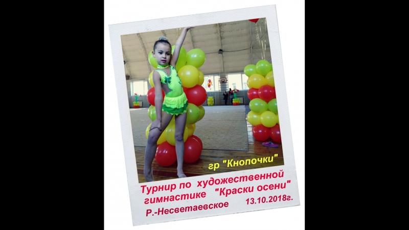 Викусик...Турнир по художественной гимнастике. Группа Кнопочки 1 место.