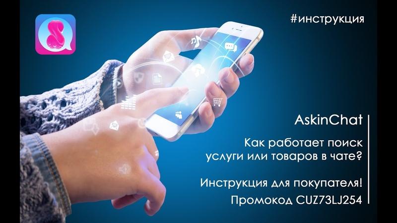 Askin Chat - Как работает поиск услуги или товаров в чате. Инструкция для покупателя!