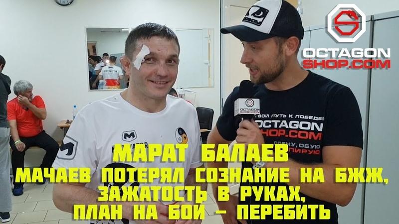 Марат Балаев поведал как и почему перебил Мачаева