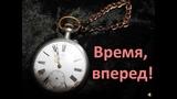 Зря стараются духи и старые эгрегоры, их время истекло окончательно и бесповоротно. Время вперед!!!