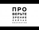 «Национальная неделя здорового зрения» в «Оптик-Центр»