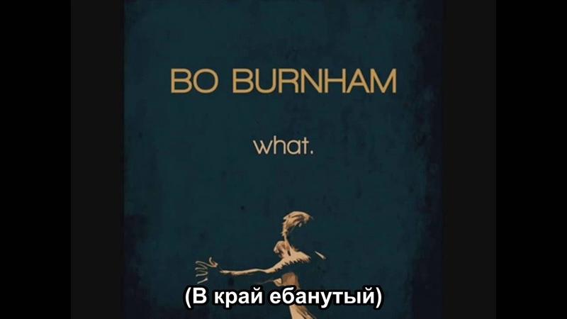 Bo Burnham - Eff [Русские субтитры]