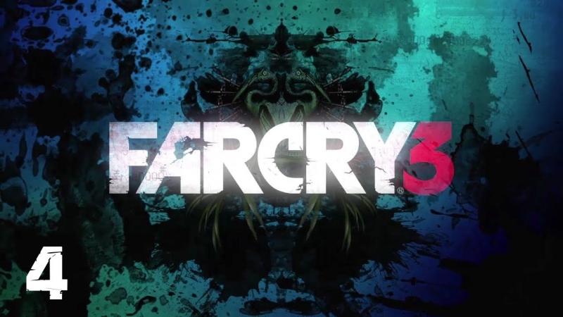 Far cry 3 часть 4 человек в белом костюме