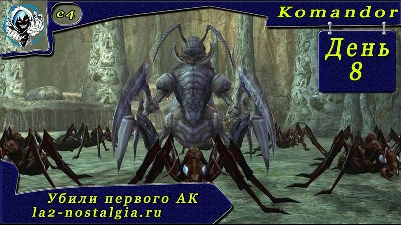 Убили первого Queen Ant (Королева Муравьев) на сервере (c4 la2-nostalgia.ru)