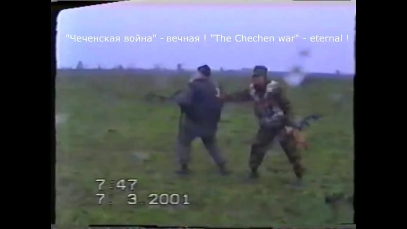 Надтеречный Район Чечни 2001 год. Волгоградский СОМ