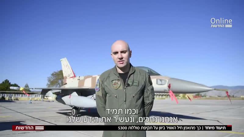 Маневры: ВВС Израиля против батарей С-300 в Греции